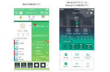 """APP Redesign """"JR東日本アプリ"""" 〜UXデザインの再考〜 vol.2"""