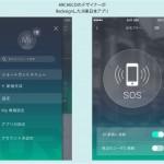 """APP Redesign """"JR東日本アプリ"""" 〜UXデザインの再考〜 vol.3"""
