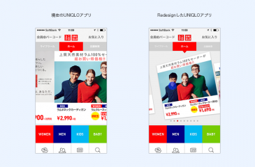 "APP Redesign ""UNIQLO"" 〜Transitionの再考〜vol.1"